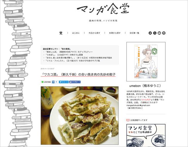 main-mangasyokudou
